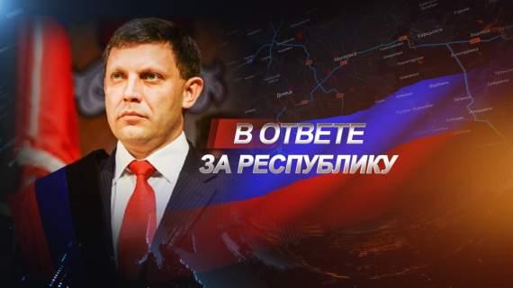 Захарченко розповів, як «ДНР» будує світле майбутнє