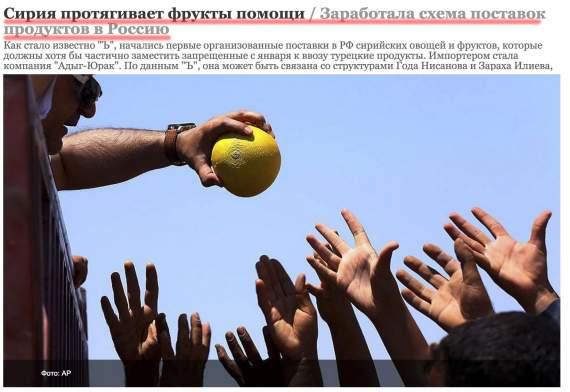 Оказалось, что Россия воевала в Сирии за… помидоры и капусту