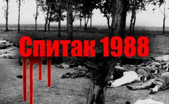 Как взрывали Спитак в 1988 году, – чудовищное убийство 350 тысяч армянского населения