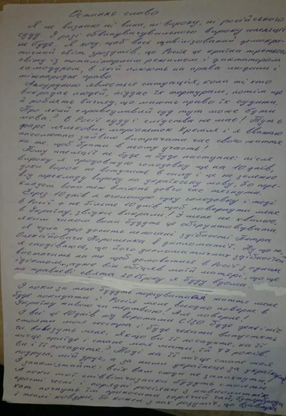 Останнє слово Надії Савченко пробирає до мурашок