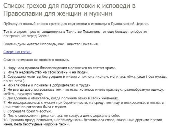 """РПЦ составила """"полный список грехов"""". На все случаи жизни…"""