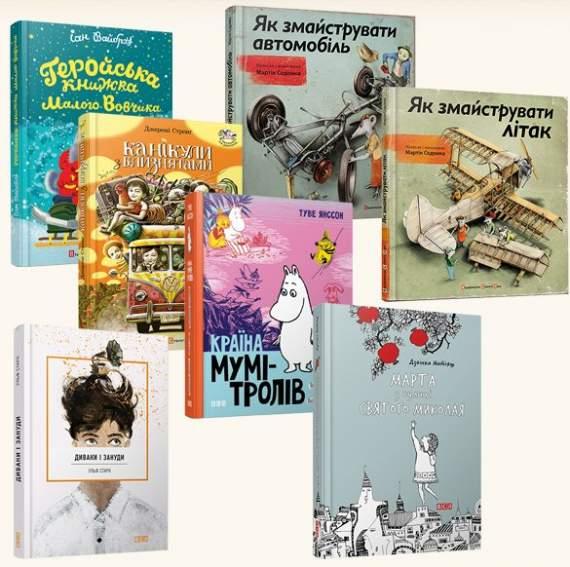Интернет-магазин «Розетка» представил новую серию книг от «Видавництва старого Лева»