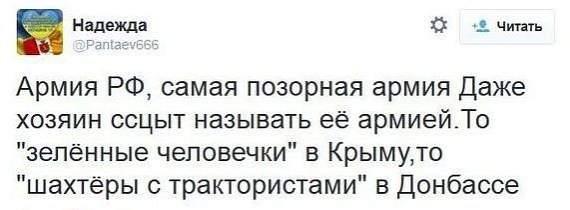 «Ложь – это главная «духовная скрепа» путинской России»? – блогер