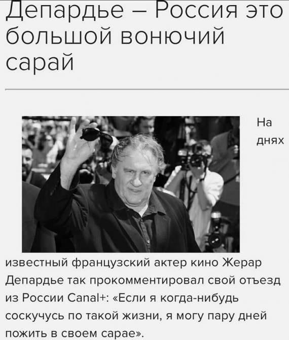 Депардье унизил вату: Россия это большой, вонючий сарай
