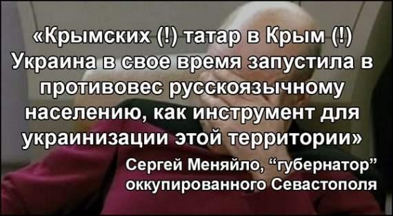"""Цитата гауляйтера Севастополя номинирована на премию """"идиот года"""""""