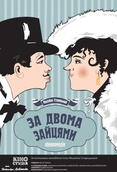 «За двома зайцями.» Испорченный русский язык, чі зіпсута українська мова? «Язьікімєєтзначєніє» ©
