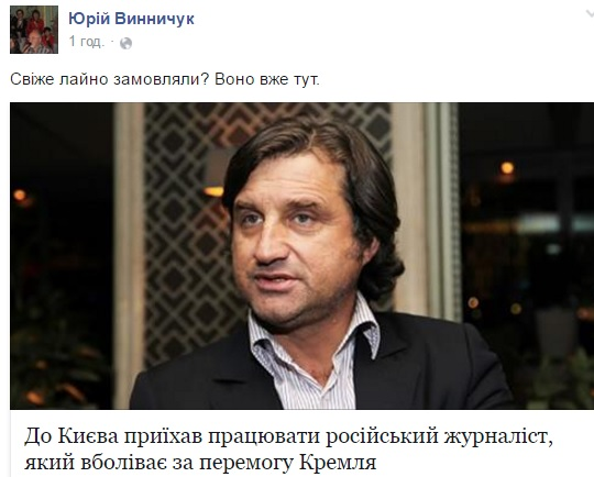 Московской подстилке Кушанашвили запретили въезд в Украину