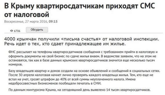 Крымские квартиросдатчики получают смски от налоговой