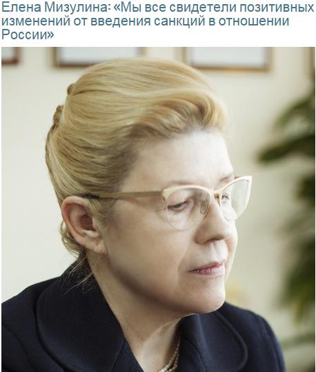 Елена Мизулина считает, что санкции в отношении России имеют позитивное влияние