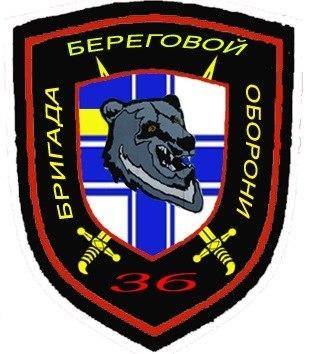 Крымский передел 36-й бригады