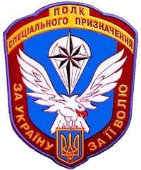Охотники за террористами: восьмой отдельный полк специального назначения ГУР Украины