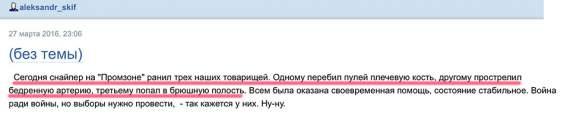 Ходаковский подтверждает работу снайперов под Ясиноватой
