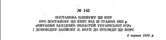 Как проходила русификация Львова и Западной Украины в 1953 г.