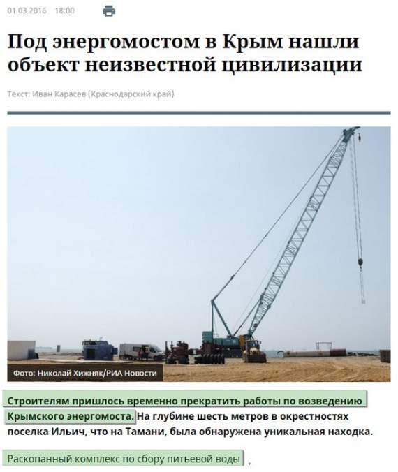 Строительство крымского энергомоста пришлось остановить – нашли объект неизвестной цивилизации!