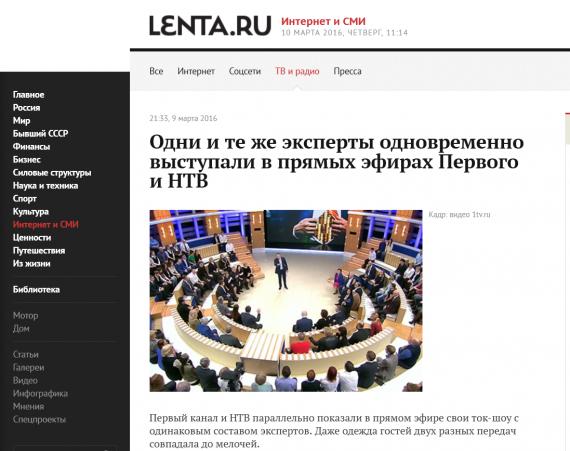На Первом канале и НТВ одновременно показали одинаковых «экпертов»