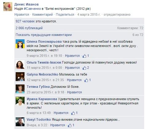 """Надежда Савченко на """"Битве Экстрасенсов"""" в 2012 году /видео/"""