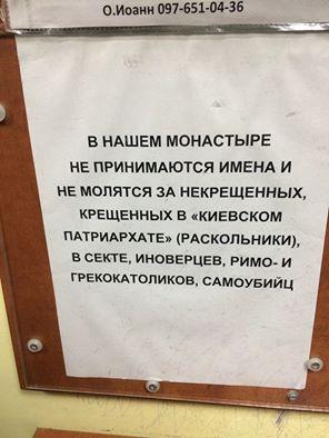 В сети вызвало сильное возмущение оскорбительное объявление УПЦ МП