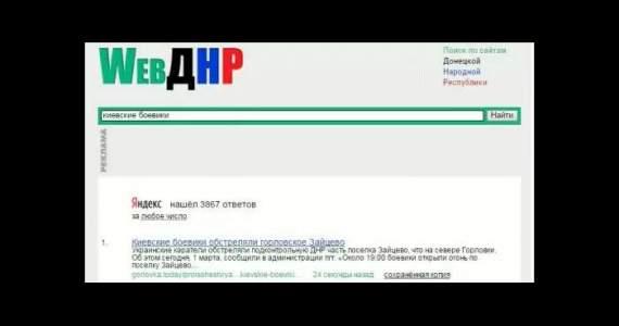 В «ДНР» создали собственный «Google»