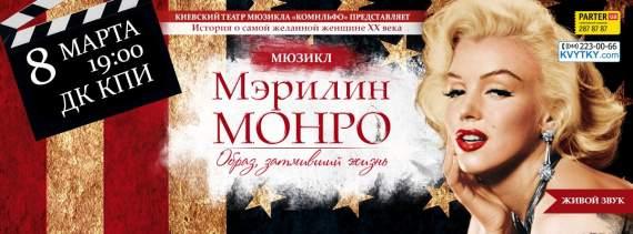 В Киеве к Международному Женскому Дню покажут мюзикл «Мэрилин Монро. Образ, затмивший жизнь»