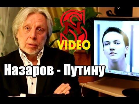 Народный артист РФ Назаров — Путину: «когда же вы остановитесь»