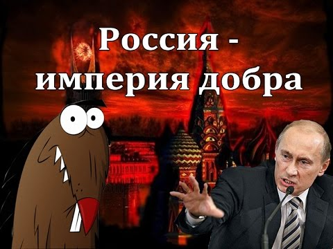 Россия — империя добра (видео)