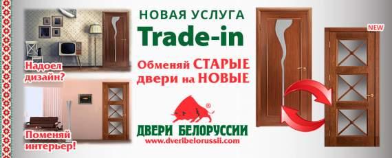 Компания «Двери Белоруссии» представила новую услугу Trade-in по замене старых дверей на новые