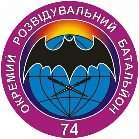 Под знаком летучей мыши: боевой путь 74-го ОРБ