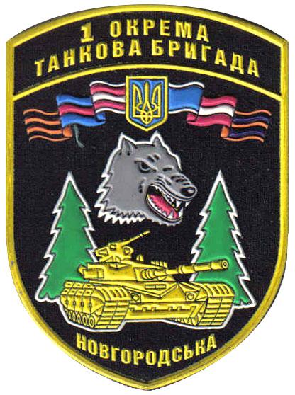 1-я танковая бригада в боях на Донбассе