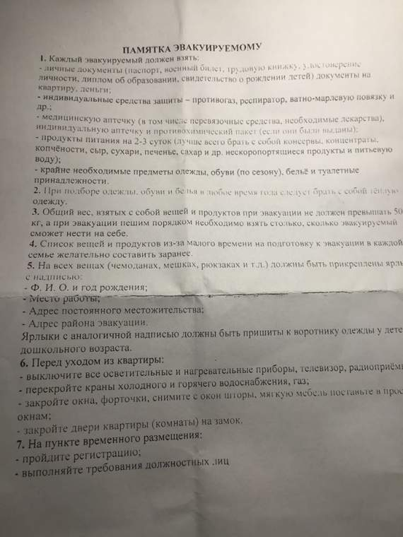 Крымских татар готовят к депортации ?