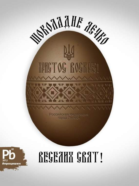 Украинским топ-политикам подобрали по пасхальному яйцу /фото/
