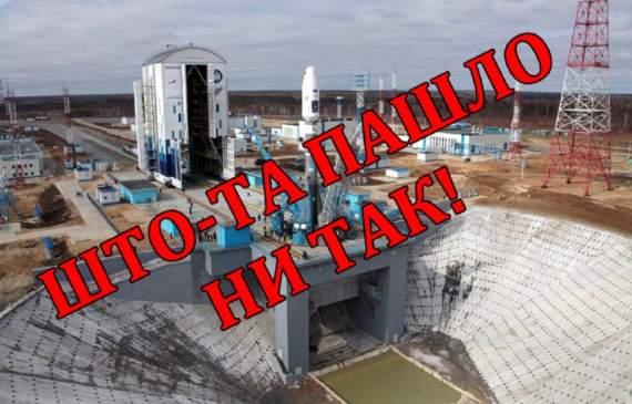 """С космодрома """"Восточный"""" опять не смогли запустить ракету """"Союз-2.1.а"""""""