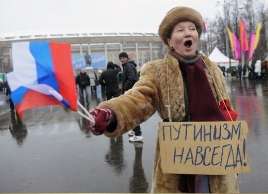 «Путинизм навегда», — блогер