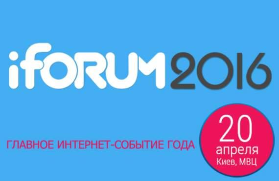 Сделать Украину сильной: iForum-2016 проведет образовательный поток