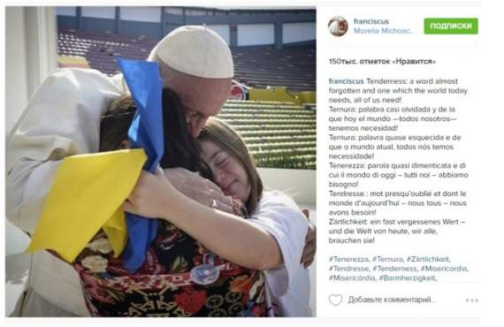 Папа Римский опубликовал свое фото с флагом Украины