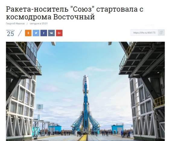 LifeNews живет в параллельной реальности: у пропагандонов на Восточном успешно взлетела ракета