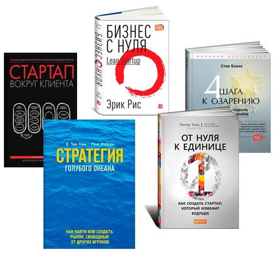 Что почитать о стартапах: рекомендации интернет-магазина Розетка