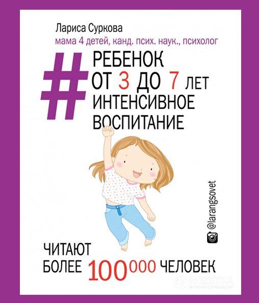 Книгу Ларисы Сурковой об интенсивном воспитании малышей уже читают более ста тысяч родителей