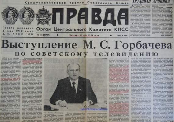 30 лет аварии Чернобыля: вспомним первую реакцию на аварию в  советских и западных СМИ
