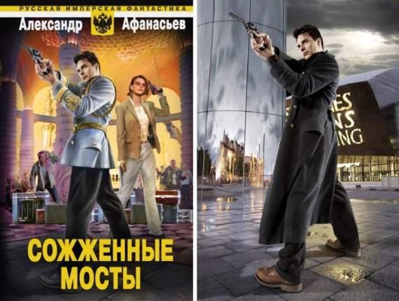 Вместо российского разведчика – британский гей.