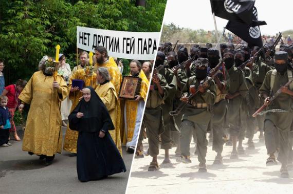 ИГИЛ и РПЦ – близнецы-братья. Доказано.