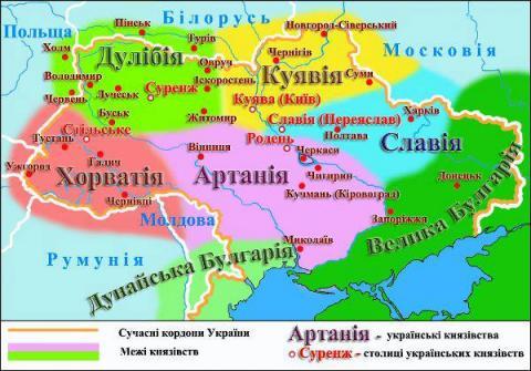 Украинские державы в докиевский период: Артания, Куявия, Славия