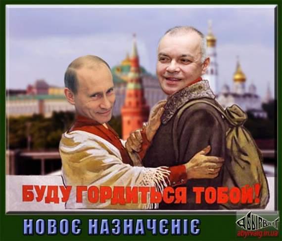 Хакеры взломали и пустили с молотка личную переписку Киселева