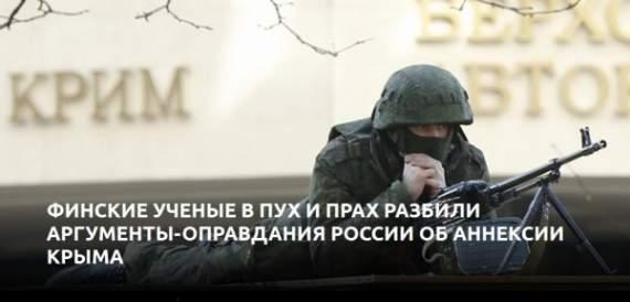 Финские ученые разбили аргументы-оправдания России по аннексии Крыма