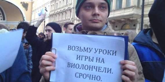 Під час мітингу у Петербурзі активісти вимагали відставки Путіна