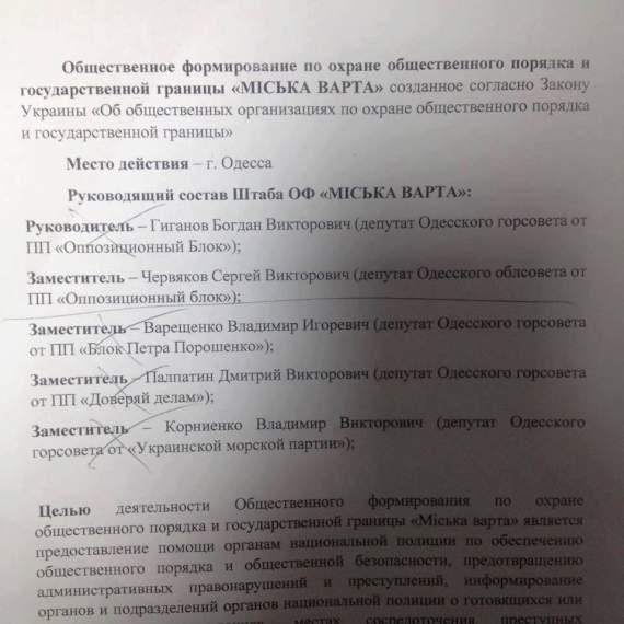 Титушки хотят помогать правоохранительным органам блюсти правопорядок в Одессе
