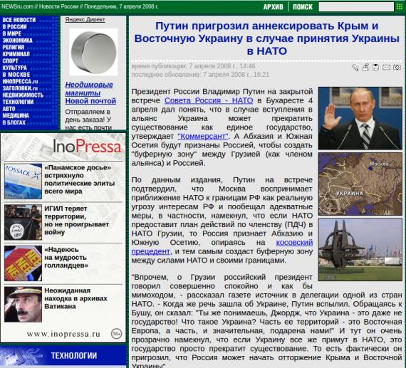 Сегодня исполнилось восемь лет, как Путин объявил о нападении на Украину
