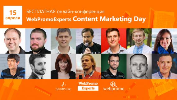 WebPromoExperts: онлайн-конференция Content Marketing Day стартует 15 апреля