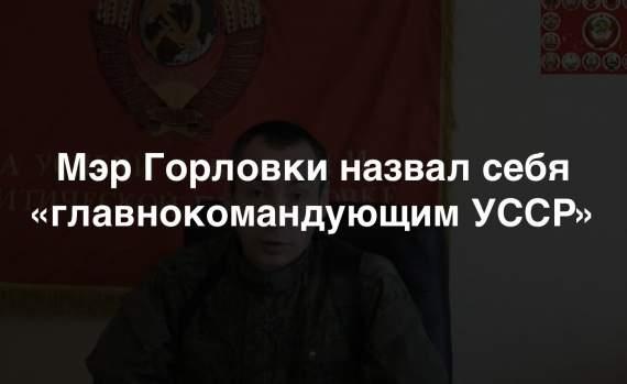 Это на пять баллов: мэр Горловки Станислав Ким назвал себя «главнокомандующим УССР» /видео/