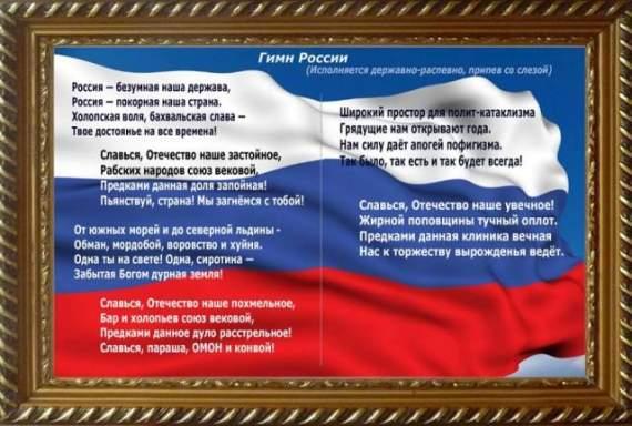 В Севастополе жестоко поглумились над текстом гимна России