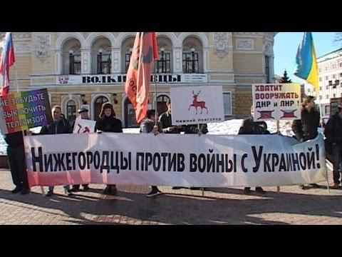 Граждане Нижнего Новгорода против войны с Украиной (видео)